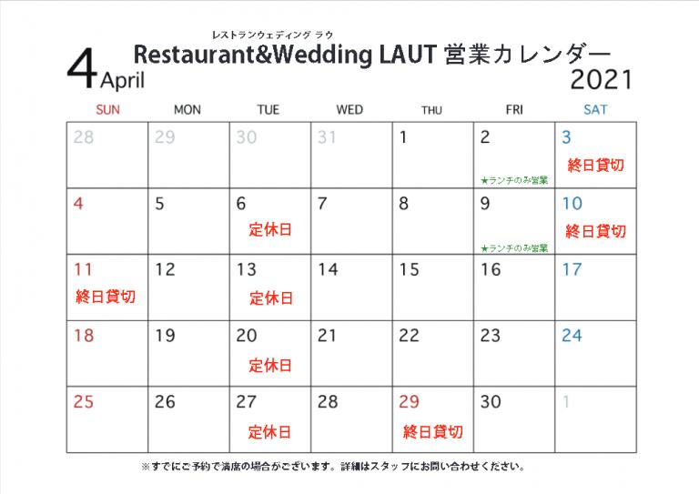 4月、5月の営業カレンダー