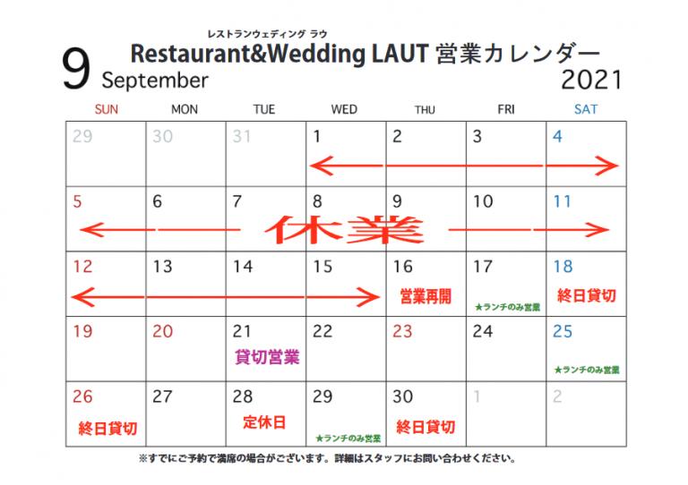 8月9月10月の営業予定(休業含む)