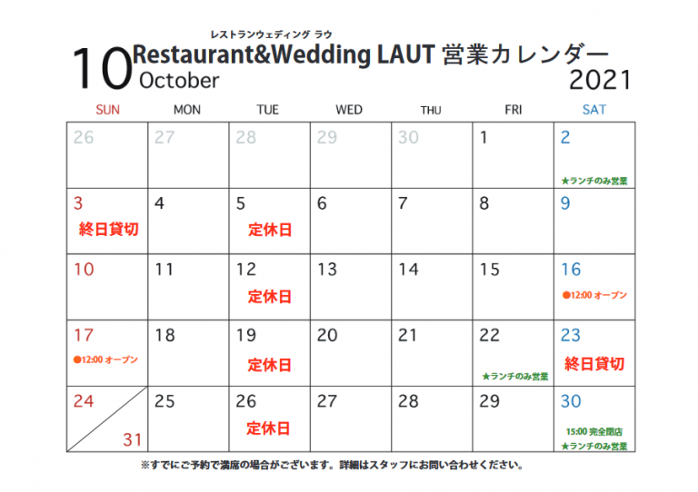 NEW!!10月11月のLAUT営業予定